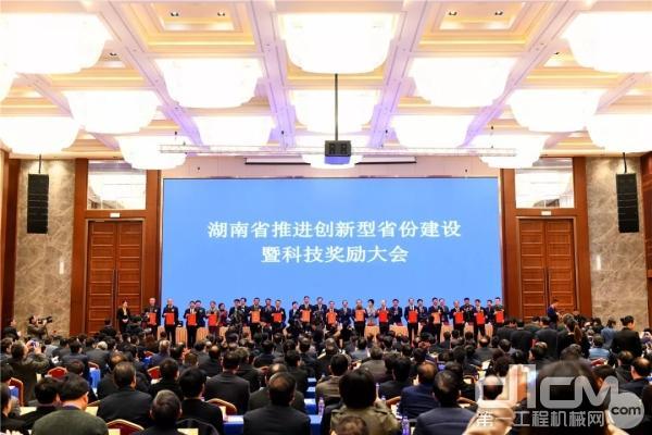湖南省推进创新型省份建设暨科技奖励大会