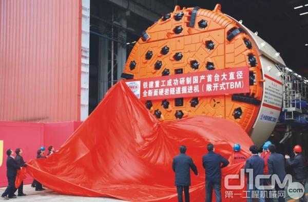 2014年12月27日铁建重工成功研制国产首台大直径全断面硬岩隧道掘进机(敞开式TBM)