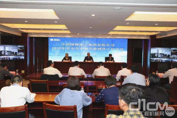 国机重工召开2019年安全生产和节能减排工作会议