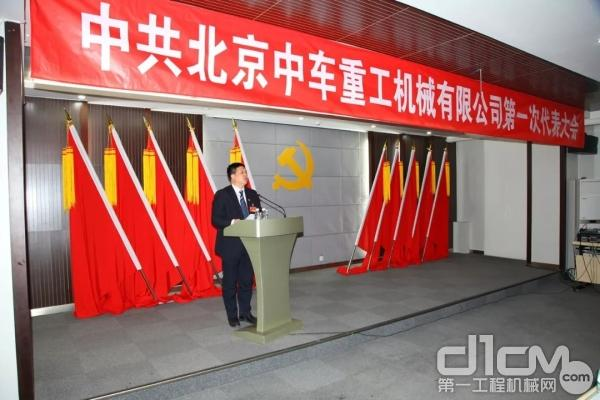 北京中车重工总经理、党委副书记黄志文主持会议并宣布大会开幕