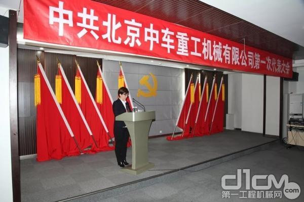 北京中车重工财务总监齐艳玲致开幕词