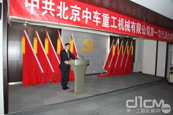 株洲所副总经理兼北京中车重工执行董事王卫安作重要讲话