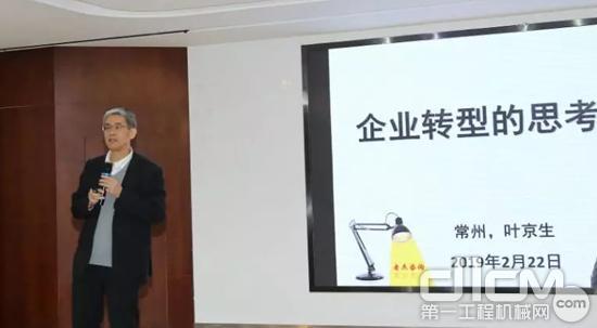 叶京生作《企业转型的思考》主题报告