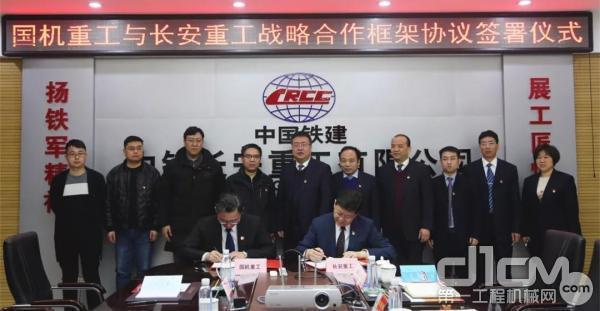 孔凡宏和郑宗君分别代表国机重工常林有限公司和中铁长安重工有限公司签订了战略合作框架协议
