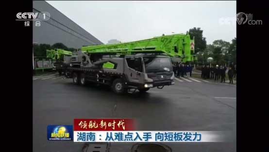 ▲央视新闻联播截图:中联重科汽车起重机发往全国各地