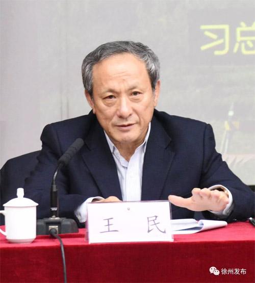 徐州工程机械集团有限公司党委书记、董事长王民作报告