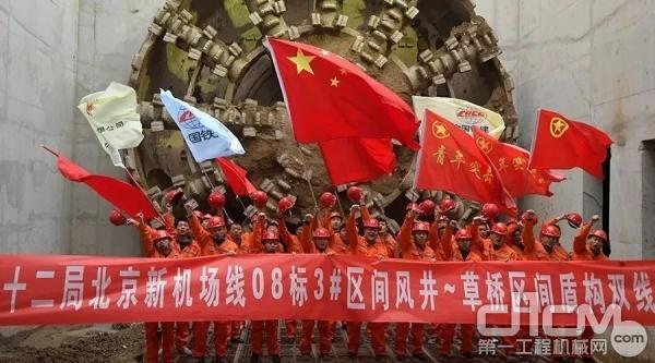北京新机场线08标风井—草桥站前接收井双线顺利贯通
