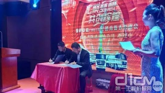 珠海市陇盛运输公司总经理李红中现场签售仪式