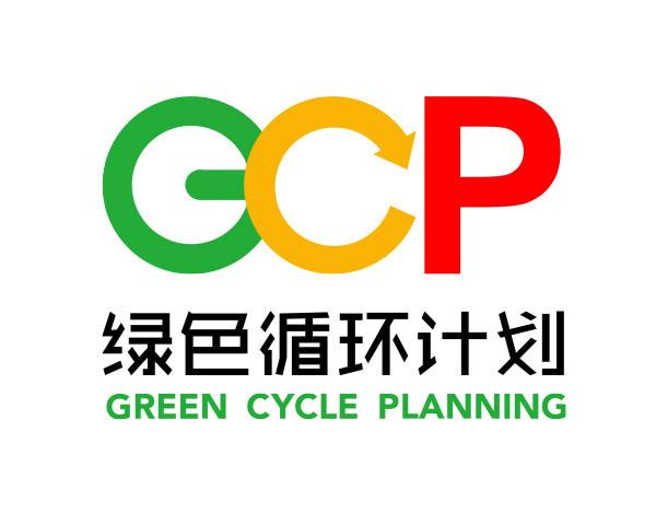 GCP绿色循环计划