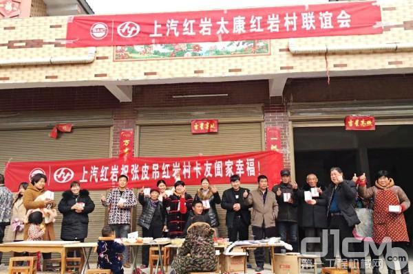 """上汽红岩为居住在""""红岩村""""的卡友及其家人送去""""新春关怀"""""""