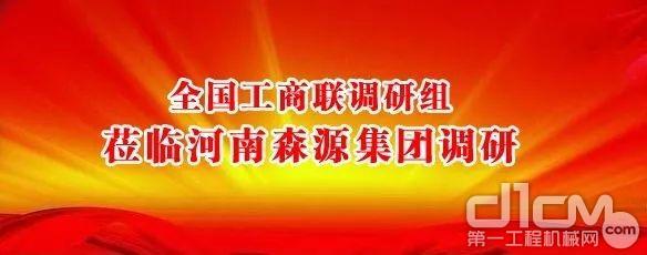 全国工商联调研组莅临河南森源集团调研