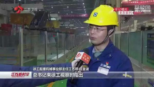 徐工起重机械事业部主任工艺师吕金波接受采访