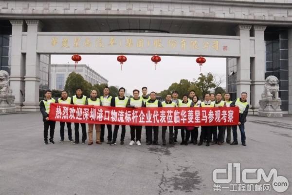 深圳港口物流企业客户代表走进华菱星马参观考察