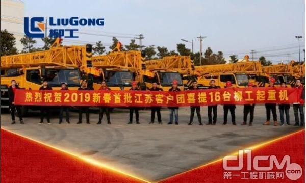16台柳工起重机为江苏发展保驾护航
