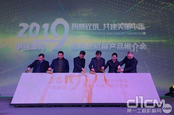 中联重科混凝土机械全国巡展启动