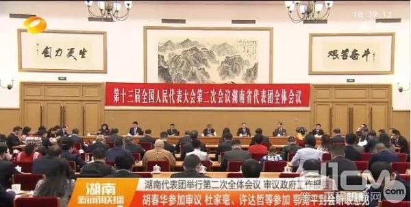 湖南代表团第二次全体会议