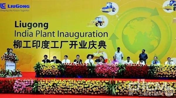 柳工印度公司开业