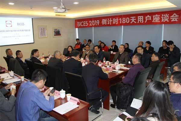 BICES 2019倒计时180天暨用户座谈会在京举行