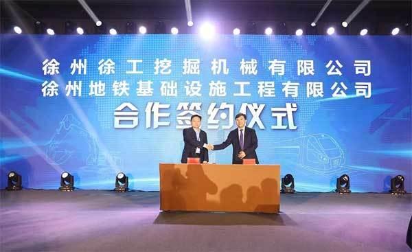 徐工挖机与徐州地铁基础设施工程有限公司签约仪式