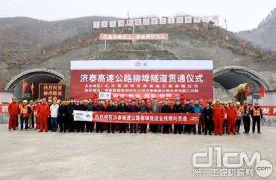 济泰高速柳埠隧道项目