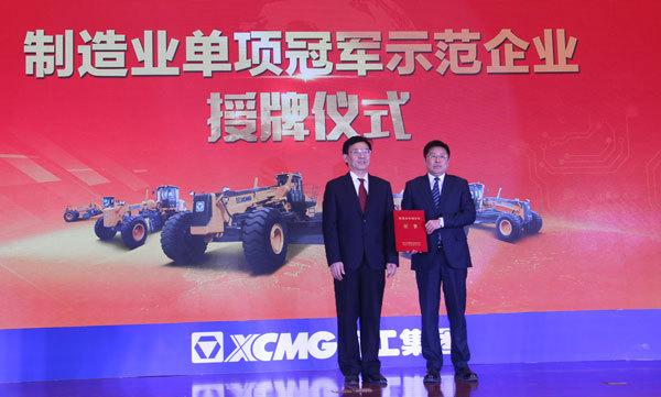 中国制造业单项冠军示范企业授牌仪式