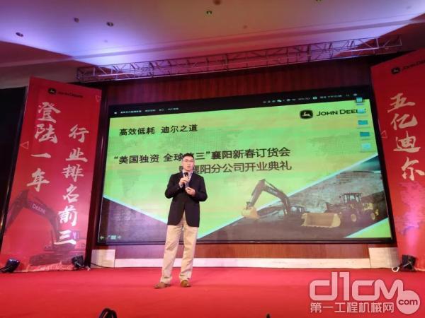 约翰迪尔天津工厂供应链管理经理兼挖掘机项目经理徐正上台致词