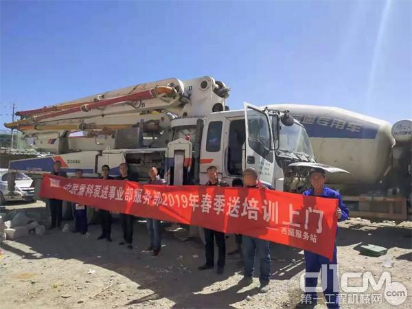 ▲中联重科泵送事业部2019春季送培训上门西藏站
