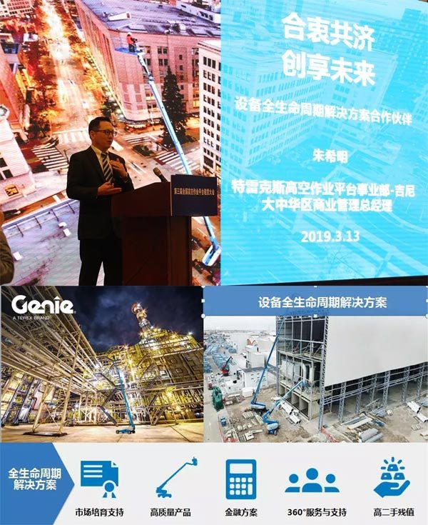 特雷克斯高空作业平台事业部大中华区商业管理总经理朱希明先生在会上讲演