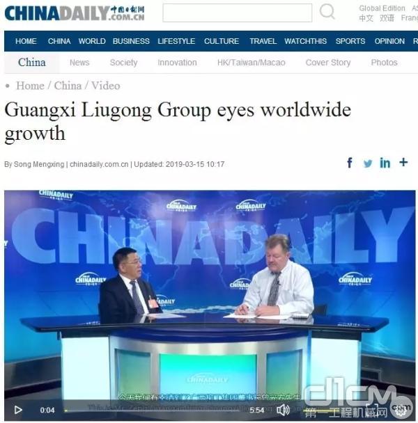 曾光安接受中国日报的记者专访