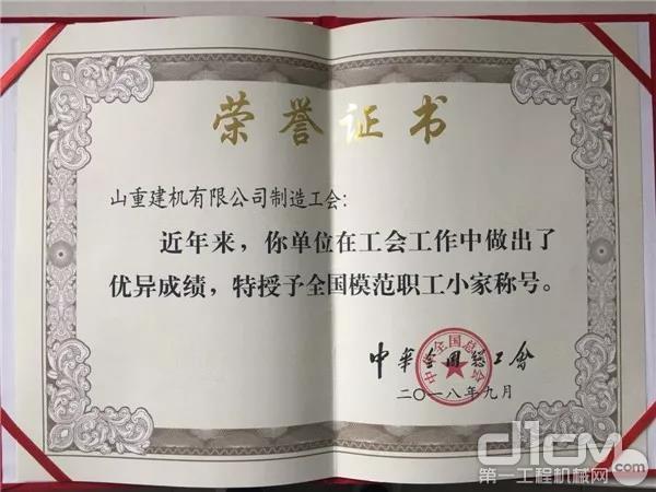 """山重建机工会制造分会荣获""""全国模范职工小家""""荣誉称号"""