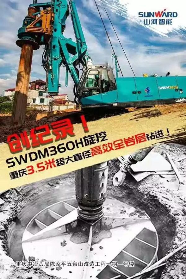 山河智能SWDM360H旋挖钻助力重庆中冶八局陈家平五台山改造工程