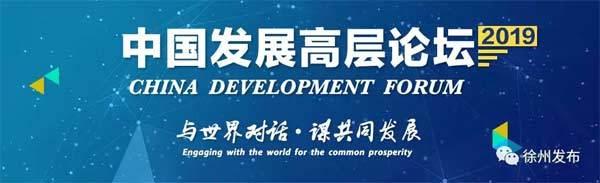 中国发展高层论坛