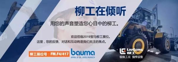 柳工表态bauma 2019