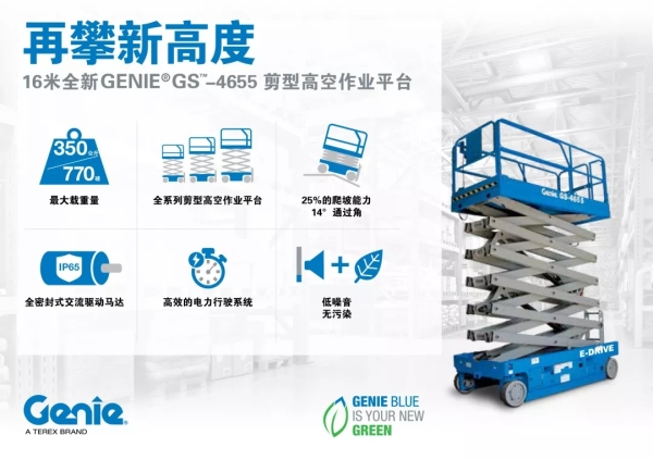 全新的Genie® GS™-4655剪型高空作业平台
