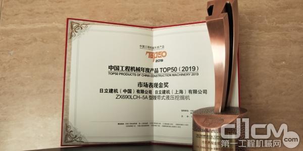 """日立建机ZX690LCH-5A挖掘机获TOP50(2019)""""市场表现金奖"""