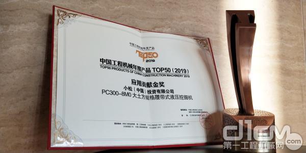 小松PC300-8M0履带式液压挖掘机荣获TOP50(2019)应用贡献金奖