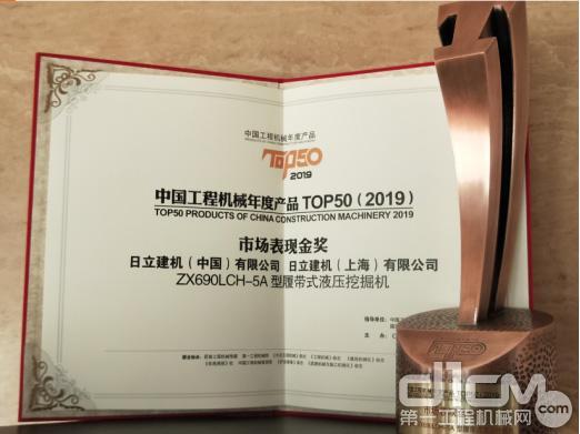 TOP50市场表现金奖荣誉证书及奖杯