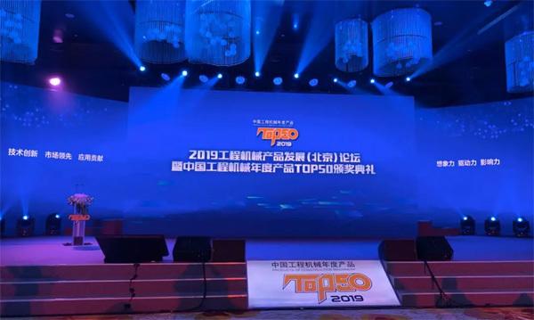 2019工程机械产品发展(北京)论坛暨中国工程机械年度产品TOP50颁奖典礼