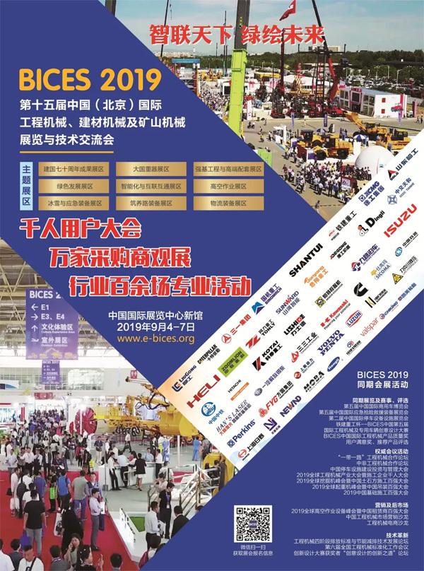 BICES 2019宣传海报