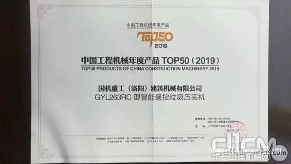 "GYL263RC智能遥控垃圾压实机荣获""中国工程机械年度产品TOP50(2019)""荣誉称号"