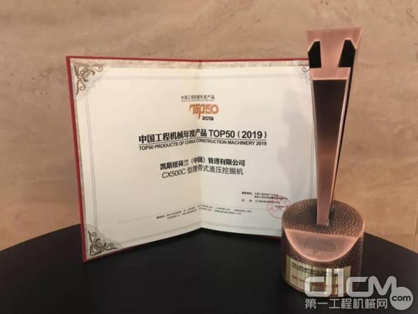 凯斯CX500C-MASS<a href=http://product.d1cm.com/wajueji/ target=_blank>挖掘机</a>加冕TOP50