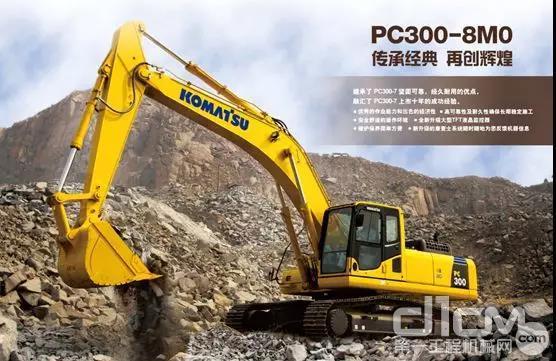 小松PC300-8M0大土方规格<a href=http://product.d1cm.com/wajueji/ target=_blank>履带挖掘机</a>