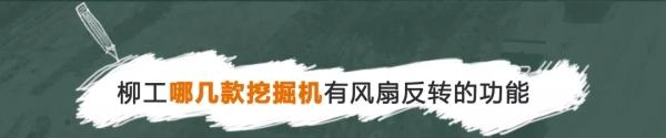 柳工哪几款<a href=http://product.d1cm.com/wajueji/ target=_blank>挖掘机</a>有风扇反转功能