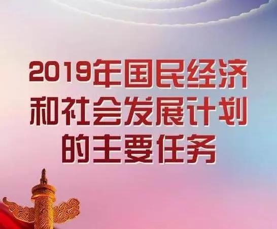 2019年国民经济和社会发展计划出炉