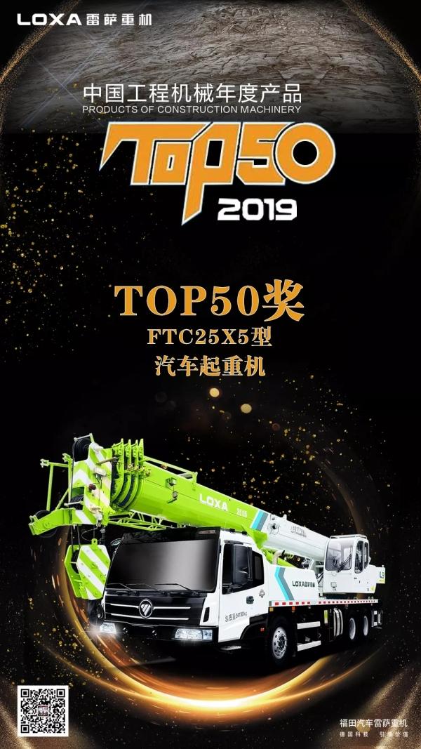 雷萨FTC25X5汽车起重机荣登2019工程机械年度产品TOP50榜单