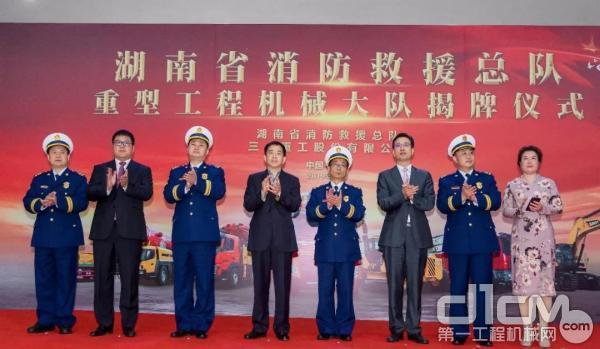 湖南省消防救援总队与三一重工领导合影