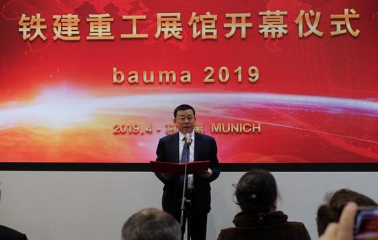铁建重工董事长、首席科学家刘飞香致辞