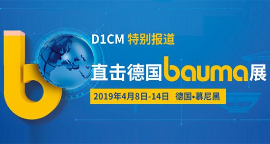 bauma 2019 德国慕尼黑博览会专题报道