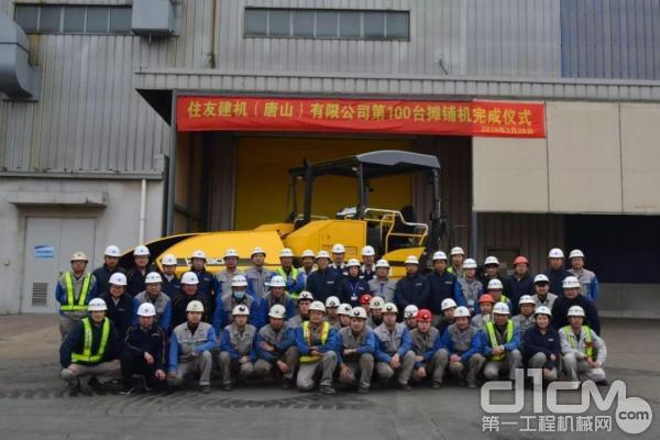 住友建机(唐山)有限公司第100台HA90C-2沥青摊铺机顺利下线