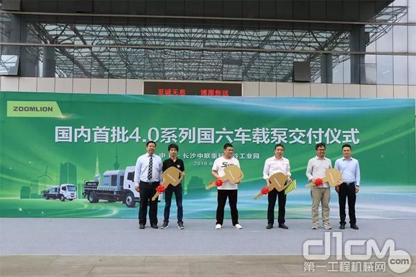 ▲中联重科国内首批4.0系列国六车载泵交付仪式现场